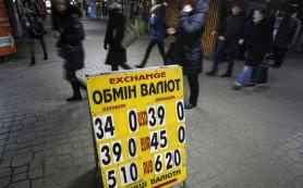 Нацбанк Украины отменил ограничения на покупку валюты