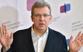 Алексей Кудрин вышел на пенсии