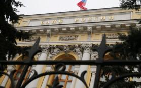 ЦБ РФ рассматривает ставку по депозитам в 18% как «серьезный знак тревожности»