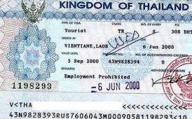 Таиланд в декабре намерен ввести многократные визы