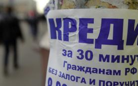 Микрофинансисты чаще банков прощают россиянам их долги