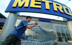 Metro Cash&Carry рекордно оштрафована за рекламные сборы с поставщиков