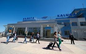 Распоряжением правительства аэропорт Калуги открыт для международных полетов