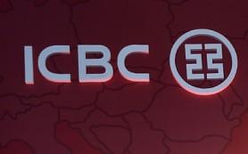 Торгово-Промышленный Банк Китая стал АйСиБиСи Банком