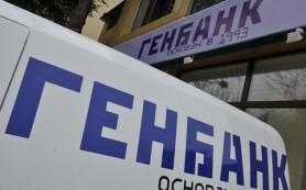 Власти Крыма и Севастополя получили 50% в уставном капитале Генбанка