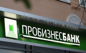 Правоохранители получили просьбы о возбуждении дела против владельцев Пробизнесбанка