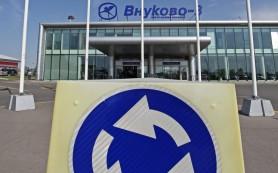 РФ прекращает участие в капиталах «Международного аэропорта Внуково» и «Аэропорта Внуково»