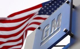 General Motors выплатит $900 млн по соглашению с министерством юстиции США