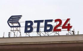 Банк ВТБ24 одним из первым начнет применять новый закон о банкротстве физлиц