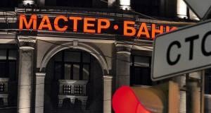 АСВ выставило на торги 170 банкоматов, 94 автомобиля и часть офиса Мастер-Банка