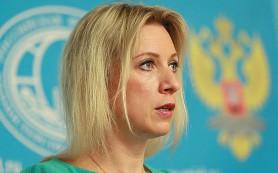 Российский МИД: США в попытке изолировать Россию изолировали сами себя