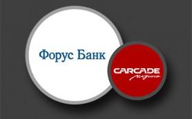 Группа Форус Банка приобретает автолизинговую компанию CARCADE за 3 млрд рублей