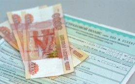 ЦБ принял решение о необходимости пересмотра страховых тарифов по ОСГОП