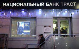 ЦБ не намерен выделять новые средства для санации банка «Траст»