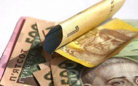 На Украине повышаются минимальная зарплата, пенсия и прожиточный минимум