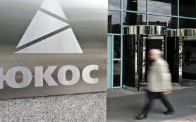 Экс-акционеры «ЮКОСа» отозвали иск к России из суда Германии