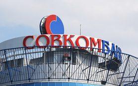 Совкомбанк объявил о покупке череповецкого Меткомбанка