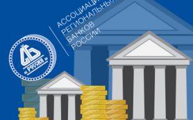 Законопроект ЦБ может лишить региональные банки части прибыли
