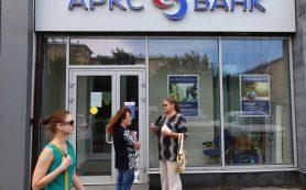 СМИ: Арксбанк недоплачивал налоги за своих вкладчиков