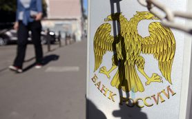ЦБ спрогнозировал рост дефицита бюджета России до 3,5 процента ВВП