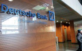 Минюст США требует от Deutsche Bank 14 млрд долларов для урегулирования исков