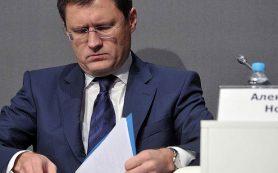 Новак обсудит с вице-президентом ЕК «Северный поток-2»
