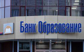 Банк «Образование» попросил у акционеров финансовую помощь