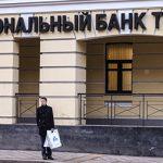 Генпрокуратура потребовала от ЦБ отмены повторного конкурса на санацию «Траста»