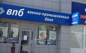 ЦБ отозвал лицензию у Военно-Промышленного Банка
