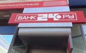 СМИ: имущество Банка24.ру на 1 млрд рублей арестовано по делу о растрате в Пробизнесбанке