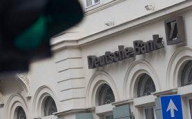 Deutsche Bank готов выплатить $7,2 млрд по делу Минюста США
