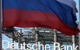 ФНС сняла с Дойче Банка претензии на 10 млрд рублей по операциям с валютой