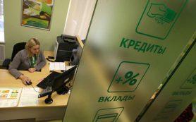 Сбербанк снижает ставки по потребкредитам