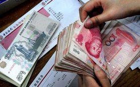 ЦБ РФ и Народный банк Китая обсудили вопросы использования нацвалют во взаиморасчетах