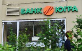 Генпрокуратура опротестовала введение временной администрации в банке «Югра»