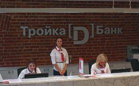 Тройка-Д Банк изменил структуру акционеров