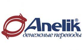 Платежная система Anelik исключена из реестра ЦБ после отзыва лицензии у банка-оператора