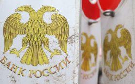 Банк России назвал причины санации «ФК Открытие»