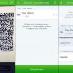 В «Сбербанк Онлайн» появилась функция оплаты налогов по QR-кодам