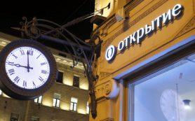 ЦБ приобретет допэмиссию акций банка «Открытие» на 456,2 млрд рублей