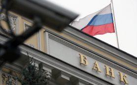 Банк России выступает против полной отмены репатриации валютной выручки