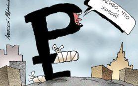 Рубль вырос ненадолго: эксперты предрекли «деревянному» новый провал