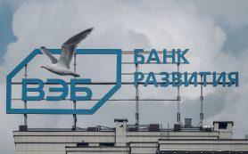 Комиссия Кабмина одобрила переименование Внешэкономбанка