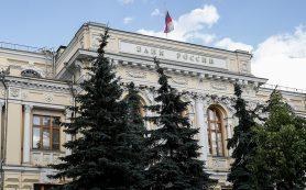 Банк России рассчитывает в 2019 году подключить все банки к проекту «Операционный день»