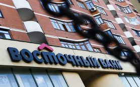 СМИ: банк «Восточный» рассчитывает на средства инвесторов с агрессивной стратегией