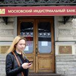 ЦБ утвердил план по предупреждению банкротства Московского Индустриального Банка 