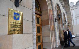 Иностранные счета российских чиновников заинтересовали Генпрокуратуру