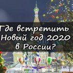 Места для встречи Нового 2020 года