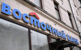 Суд обязал Baring Vostok продать Аветисяну 9,99% банка «Восточный»