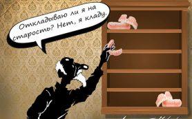 Россияне испугались «черного дня»